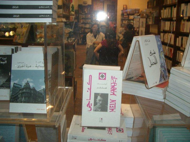 """""""Mein Kampf"""" in einer Buchhandlung in Kairo"""